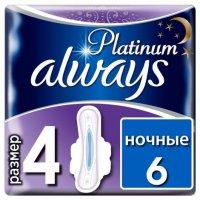 Прокладки гигиенические ALWAYS Platinum Collection Ultra Night №6