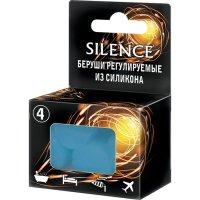 Беруши SILENCE регулируемые силиконовые №4