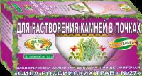 Чай лечебный СИЛА РОССИЙСКИХ ТРАВ №27 для растворения камней в почках пак.-фильтр №20