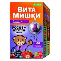 Витамишки Focus+ (черника) д/зрения пастилки жев. №60