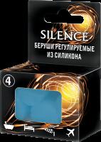 Беруши SILENCE адаптируемые силиконовые №2