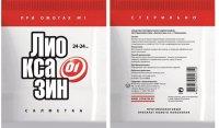Лиоксазин-СП салфетки 24х24см