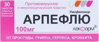 Арпефлю таб. п/пл. об. 100мг №30