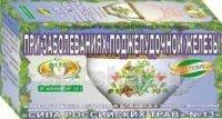 Чай лечебный СИЛА РОССИЙСКИХ ТРАВ №13 поджелудочный пак.-фильтр №20