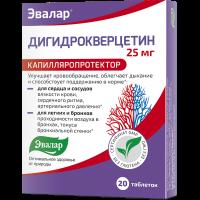 Дигидрокверцетин таб. 0,25г (масса дигидрокверцетина 25мг) №20