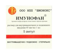 Имунофан амп.(р-р для в/м и п/к введ.) 45мкг/мл 1мл №5