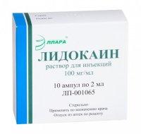 Лидокаин амп.(р-р д/ин.) 100мг/мл 2мл №10