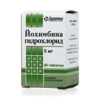 Йохимбина гидрохлорид таб. 5мг №50