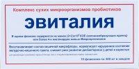 Эвиталия закваска. Комплекс сухих микроорганизм.пробиотиков фл.(лиоф. д/р-ра орал.) 300мг №10