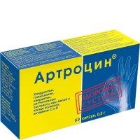 Артроцин капс. 500мг №60