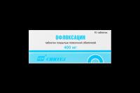 Офлоксацин таб. п/пл.об. 400мг №10