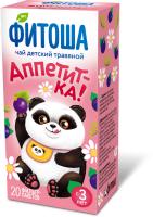 """Чай травяной ФИТОША №1 детский """"Аппетит-ка"""" пак.-фильтр 1,5г №20"""