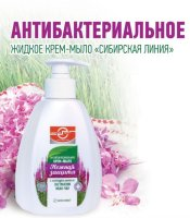 Мыло СИБИРСКАЯ ЛИНИЯ жидк. Антибактериальное 250мл