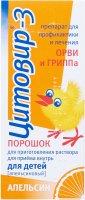 Цитовир-3 фл.(пор. д/р-ра орал. д/дет.) 20г со вкусом Апельсина