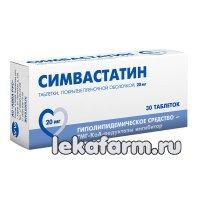 Симвастатин таб. п/пл. об. 20мг №30