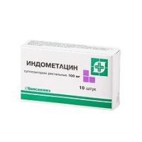 Индометацин-Биосинтез супп. рект. 100мг №10