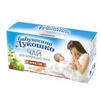 Чай лечебный БАБУШКИНО ЛУКОШКО д/кормящих мам с анисом пак.-фильтр №20