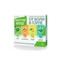 Тантум верде таб. д/рассас. 3мг №40 (4 вкуса по №10)