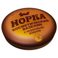 Вазелин косметический НОРКА с норковым жиром 10мл