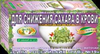 Чай лечебный СИЛА РОССИЙСКИХ ТРАВ №19 д/снижения уровня сахара в крови №20