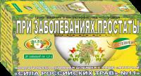 Чай лечебный СИЛА РОССИЙСКИХ ТРАВ №11 от простатита №20