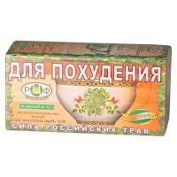 Чай лечебный СИЛА РОССИЙСКИХ ТРАВ №20 для похудения пак.-фильтр №20