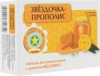 Звездочка таб. д/рассас. №18 (прополис-мед-лимон)
