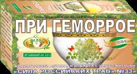 Чай лечебный СИЛА РОССИЙСКИХ ТРАВ №33 от геморроя пак.-фильтр №20
