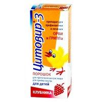 Цитовир-3 фл.(пор. д/р-ра орал. д/дет.) 20г со вкусом Клубники