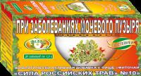 Чай лечебный СИЛА РОССИЙСКИХ ТРАВ №10 при заболеваниях мочевого пузыря №20