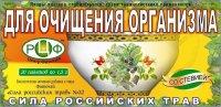 Чай лечебный СИЛА РОССИЙСКИХ ТРАВ №32 очищающий пак.-фильтр №20