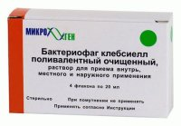 Бактериофаг клебсиелл поливалентный очищенный