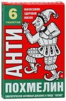 Антипохмелин таб. №6