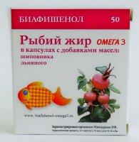"""Рыбий жир """"Биафишенол"""" с маслом шиповника и льна"""