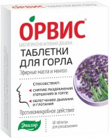 ОРВИС Таблетки для горла