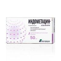 Индометацин супп. рект. 50мг №10
