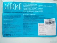 Маска медицинская ЭЛАСМА из комбин. материалов многораз. с тесьмой-завязкой вокруг головы черная