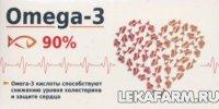 Омега-3 90%