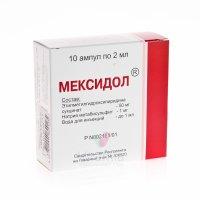 Мексидол амп.(р-р д/в/в и в/м введ.) 5% 2мл №10