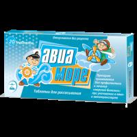 Авиа-море таб. д/рассас. №20