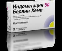 Индометацин 50 Берлин-Хеми супп. рект. 50мг №10