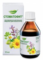 Стоматофит фл.(экстр. жидк.) 50мл