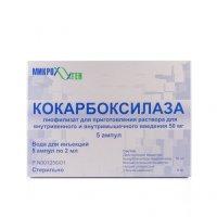Кокарбоксилаза амп.(лиоф. д/ин.) 50мг №5 + р-ль