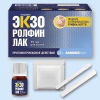 Экзоролфинлак фл.(лак д/ногтей) 5% 2,5мл + комплект (лопаточки №10 + салфетки очищ №30 + пилка №30)
