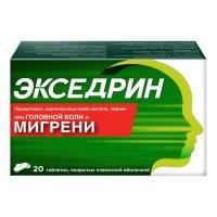Экседрин таб. п/об. №20
