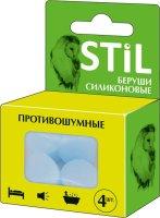Беруши STIL силиконовые противошумные №4