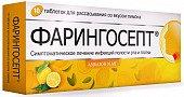 Фарингосепт таб. д/рассас. 10мг №10 (лимон)