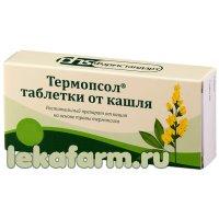 Термопсол таблетки от кашля
