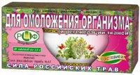 Чай лечебный СИЛА РОССИЙСКИХ ТРАВ №17 омолаживающий пак.-фильтр №20