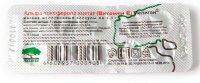 Альфа-Токоферола ацетат (Витамин E) Мелиген капс. 200мг №10